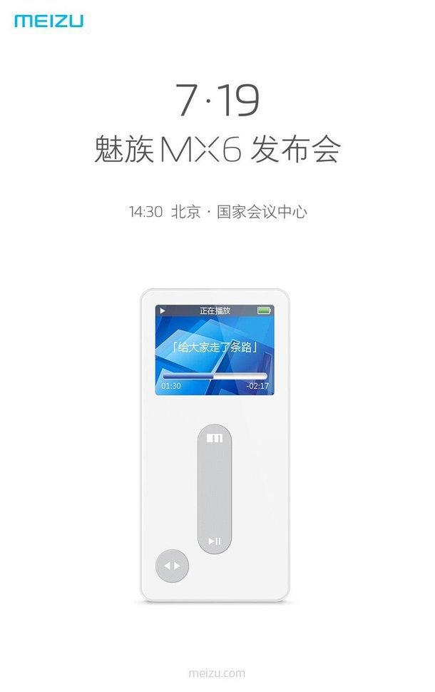 Meizu-19-luglio-teaser